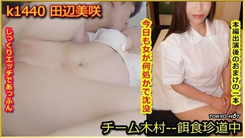 東京熱 k1440 餌食牝 田辺美咲 Tokyo Hot k1440