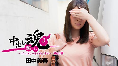 Heyzo 1351 中出し魂~ゴムはこっそり外します~Vol.8  田中美春