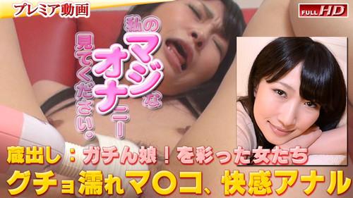 ガチん娘 gachip353 美波 別刊マジオナ130