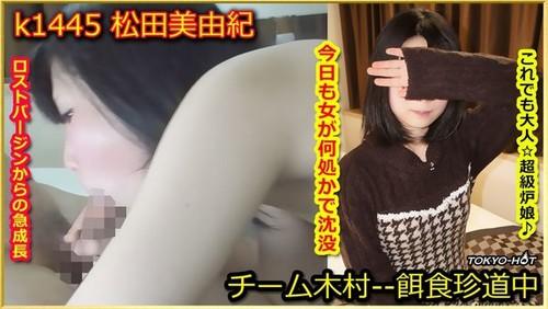 東京熱 k1445 餌食牝 松田美由紀 Tokyo Hot k1445