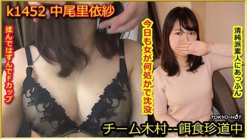 東京熱 k1452 餌食牝 中尾里依紗 Tokyo Hot k1452