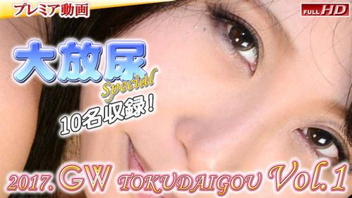 ガチん娘 gachip356 オムニバス-大放尿スペシャル 2017.GW1
