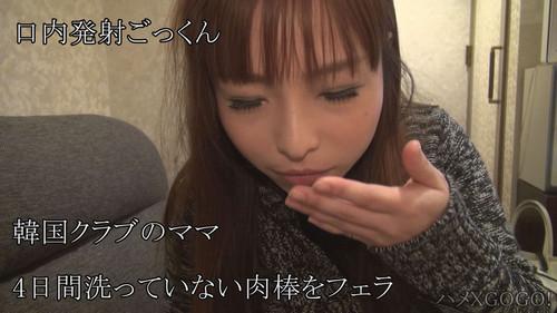 Heydouga【韓国クラブのママ】※3~4日洗っていない臭っい包茎チンコをしゃぶるだがる変態熟女。