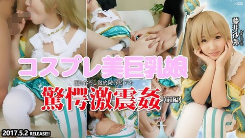 東京熱 n1235  コスプレ美巨乳娘驚愕激震姦【前編】藤井沙弥