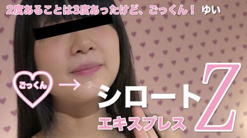 東京熱 SE117  ゆい 2度あることは3度あったけど、ごっくん!(モザイク有り)