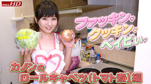 ガチん娘 gachi1140 カノン -ファッキン,クッキン,ベイビぃ