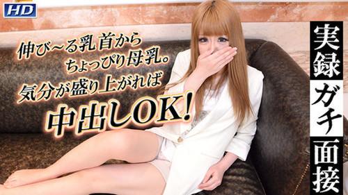 ガチん娘 gachi1145 麗華-実録ガチ面接145