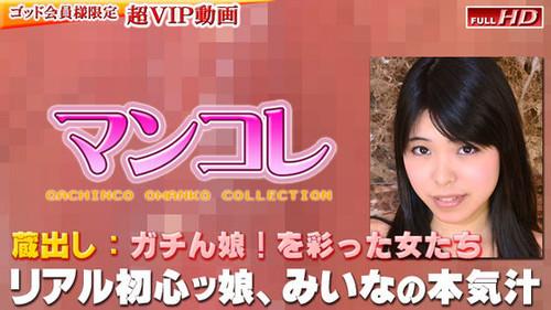 ガチん娘 gachig253 みいな-別刊マンコレ136