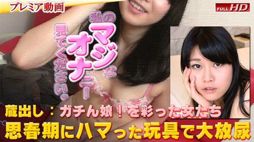 ガチん娘 gachip363 しほり-別刊マジオナ136
