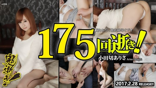 東京熱 n1226 鬼逝き 小田切ありさ Tokyo Hot n1226
