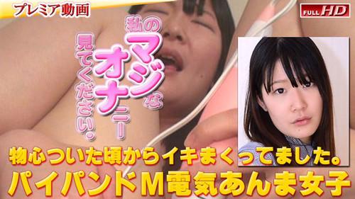 ガチん娘 gachip355 由奈-別刊マジオナ132