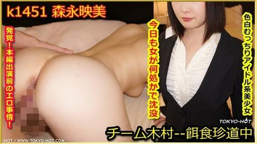 東京熱 k1451 餌食牝 森永映美 Tokyo Hot k1451