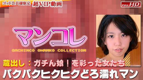 ガチん娘 gachig252 菜々美-別刊マンコレ135