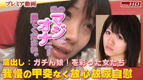 ガチん娘 gachip362 ちせ-別刊マジオナ135