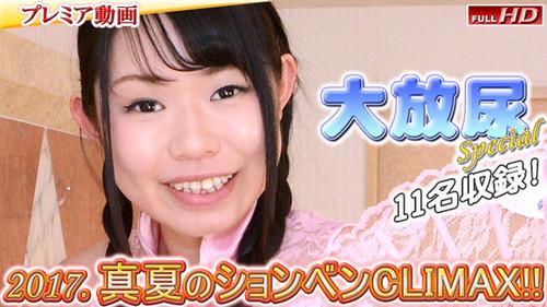 ガチん娘 gachip365 オムニバス-大放尿スペシャル 2017.真夏のG1