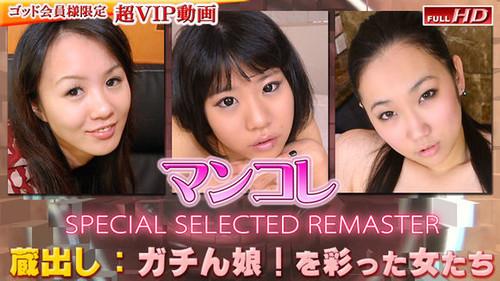 ガチん娘 gachig254 オムニバス-マンコレ・リマスタ